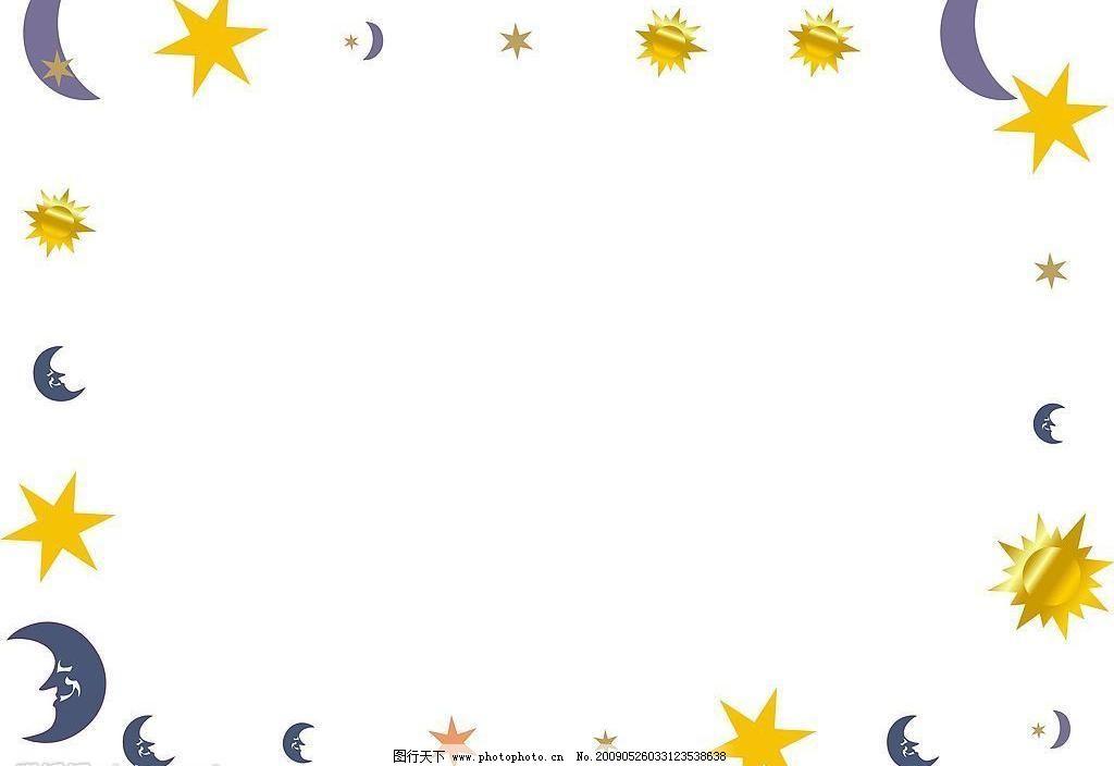 日月星相框 边框相框 底纹边框 简单 简洁 实用 太阳 星星 日月星相