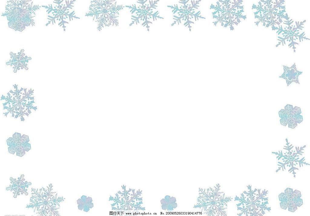 雪花相框 边框相框 底纹边框 简单 简洁 实用 雪花相框设计素材