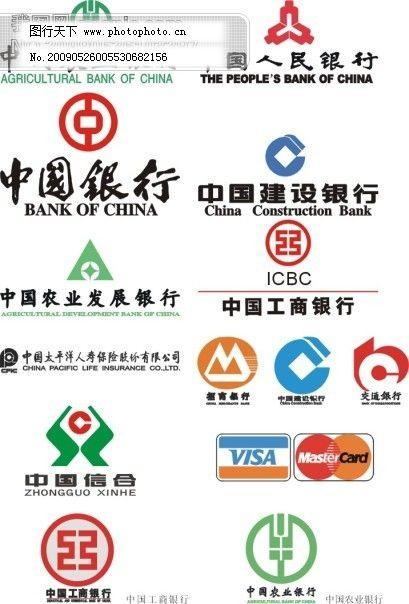 银行标志 银行标志免费下载 工行 建行 农行 矢量图 矢量图标标识标志