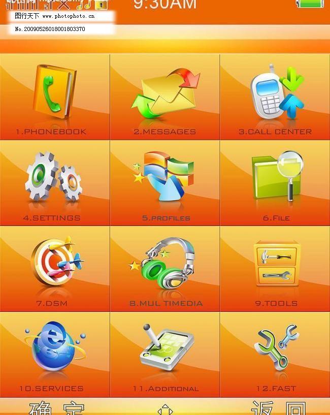 界面设计 手机按键图标 图标 源文件库 手机功能按键 手机按键图标