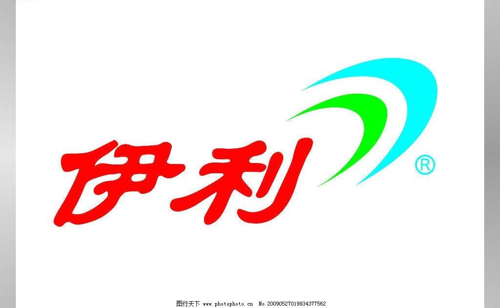 伊利 其他矢量 矢量素材 矢量图库 cdr 标识标志图标 企业logo标志