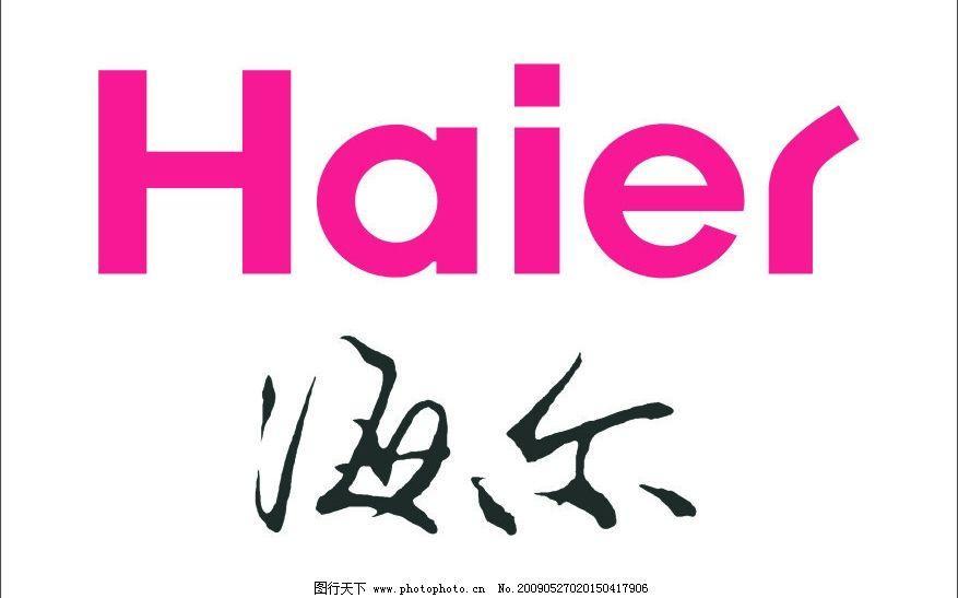 海尔logo 标识标志图标 矢量图库