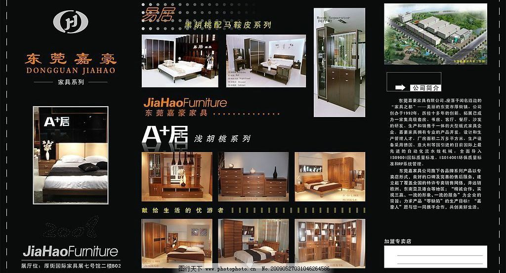 宣传单折页 黑色背景 家具图片 a 居 嘉豪家具 广告设计 其他设计