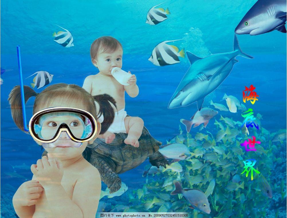 儿童模板 海底世界 鱼 小女孩 乌龟 海草 潜水镜 奶瓶 摄影模板 儿童