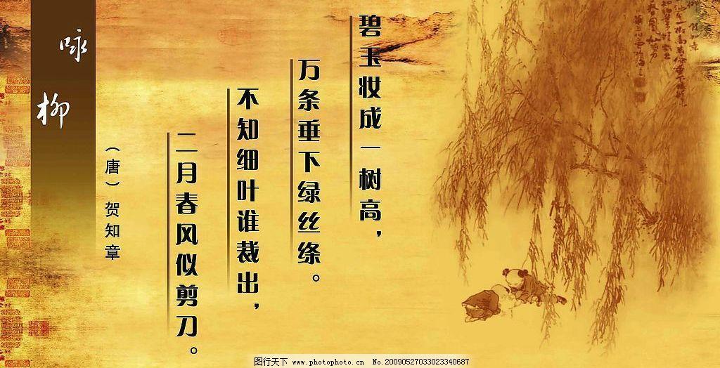 古诗手绘装饰边框