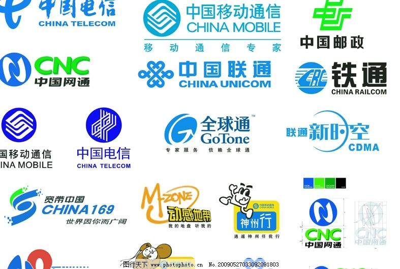 通信企业标志大全图片