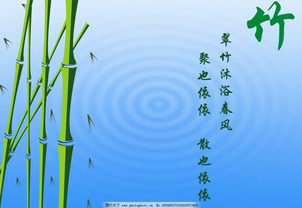 竹子 竹子失量 其他矢量 矢量素材 矢量图库