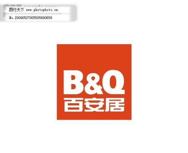 商场 商场logo 商场标志 矢量图 百安居建材超市标志 商场标志 超市