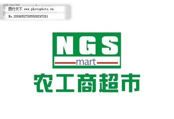 商场 商场logo 商场标志 矢量图 农工商超市 商场标志 超市标志 百货