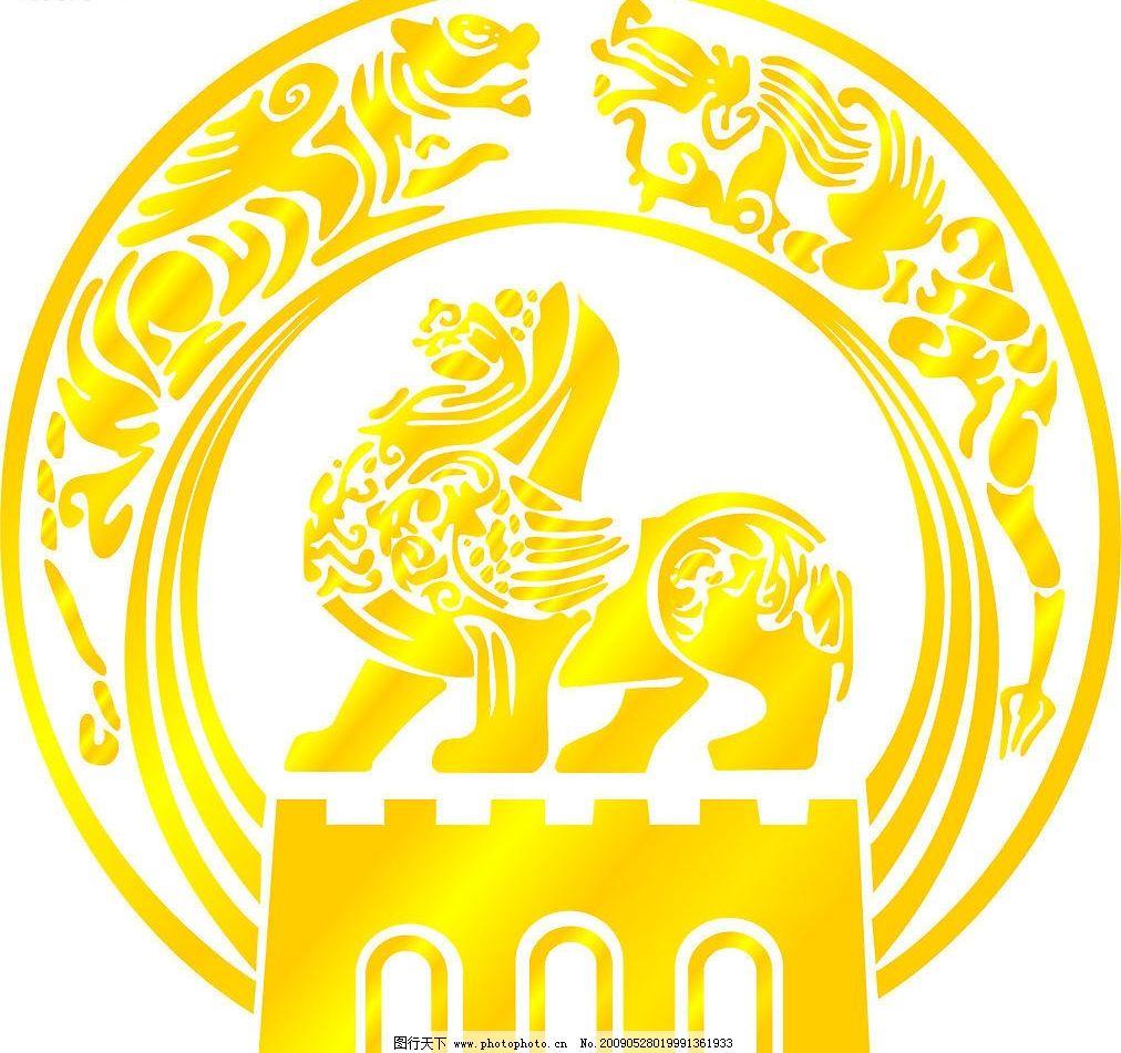 南京烟标志 麒麟 格式图 其他矢量 矢量素材 矢量图库 标识标志图标