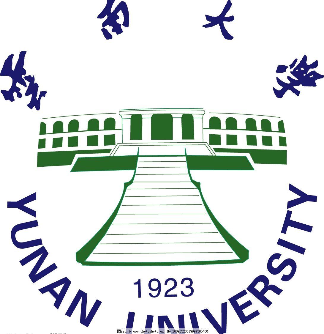 云南大学 标识标志图标 矢量图库