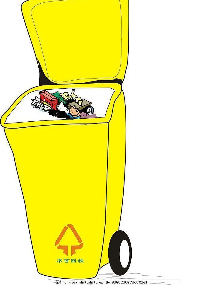 不可回收垃圾桶 不可回收 垃圾桶 生活百科 生活用品 矢量图库 cdr