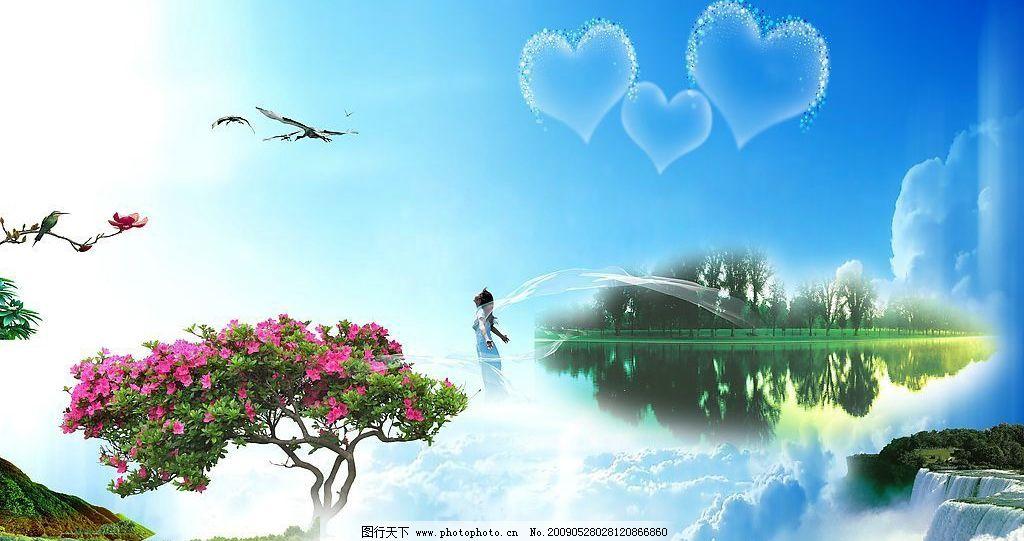 仙境风景 蓝色仙境 蓝天 白云 小鸟 花 树 心 美女 仙鹤 湖水 草地 环
