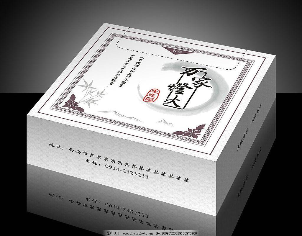 设计图库 广告设计 包装设计  纸抽盒设计 餐饮类包装 书法字 矢量