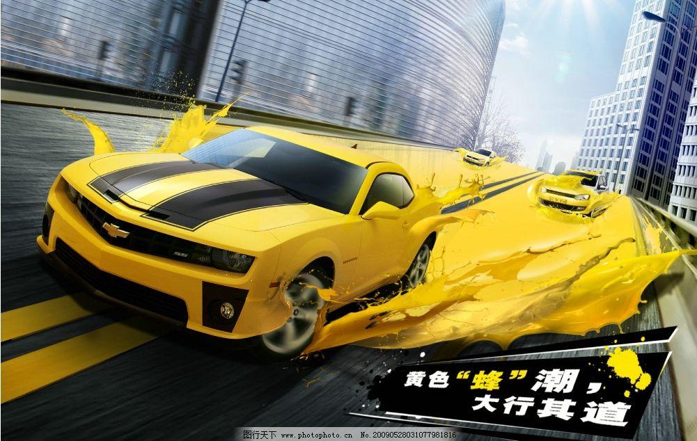 大黄蜂 雪佛兰 上海通用 变形金刚 黄色 油漆 城市 建筑 汽车