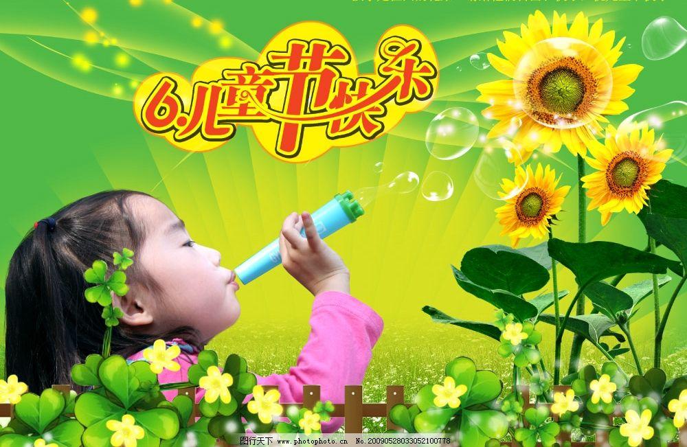 六一儿童节图片,可爱的小女孩 小气泡泡 向日葵 发光
