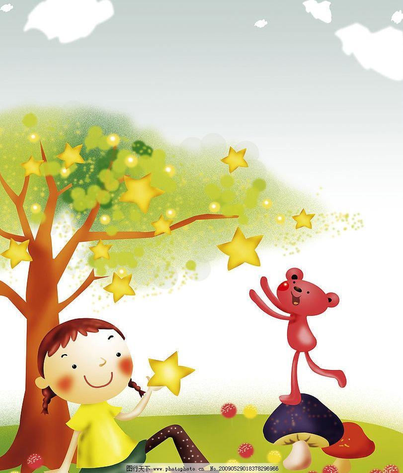 童年 小女孩 小树 树叶 白云 小动物 伙伴 星量 自然 磨菇 动漫动画