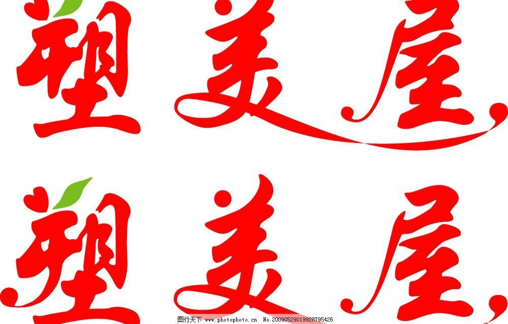 塑美屋 美术字体 店铺标识 矢量图 logo 标识标志图标 企业logo标志