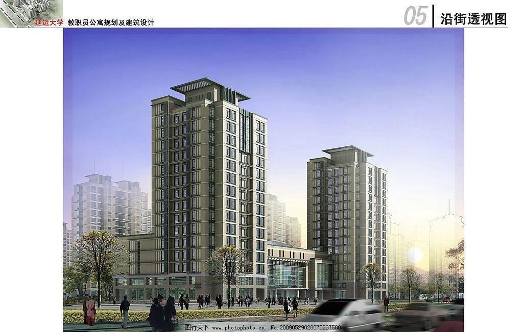 住宅 住宅沿街透视 环境设计 建筑设计 设计图库 300dpi jpg