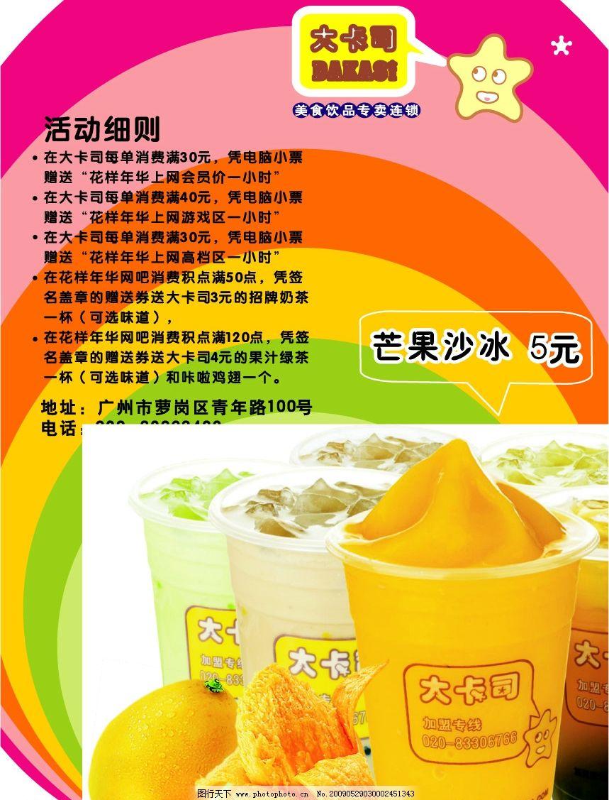 大卡司海报 大卡司 海报 饮料 芒果冰沙 活动 广告设计 海报设计 矢量