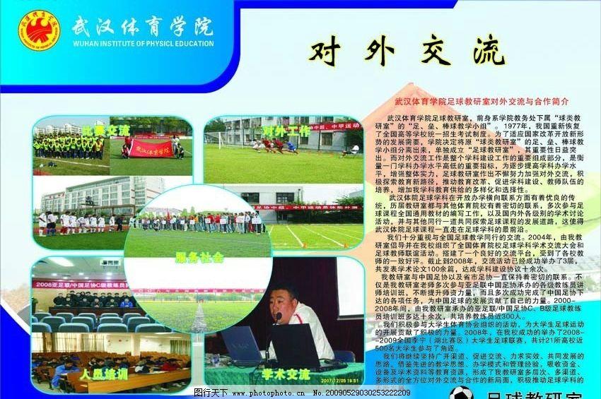 武汉体育学院展板 武汉体院 足球教研室 足球 展板 广告设计 展板模板