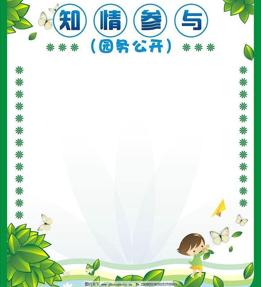 幼儿园展板设计知情参与园务公开图片