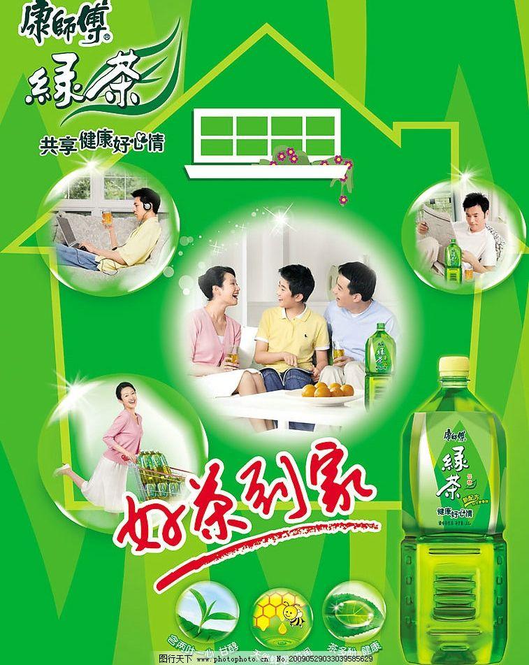 09年康师傅绿茶2l好茶到家海报图片