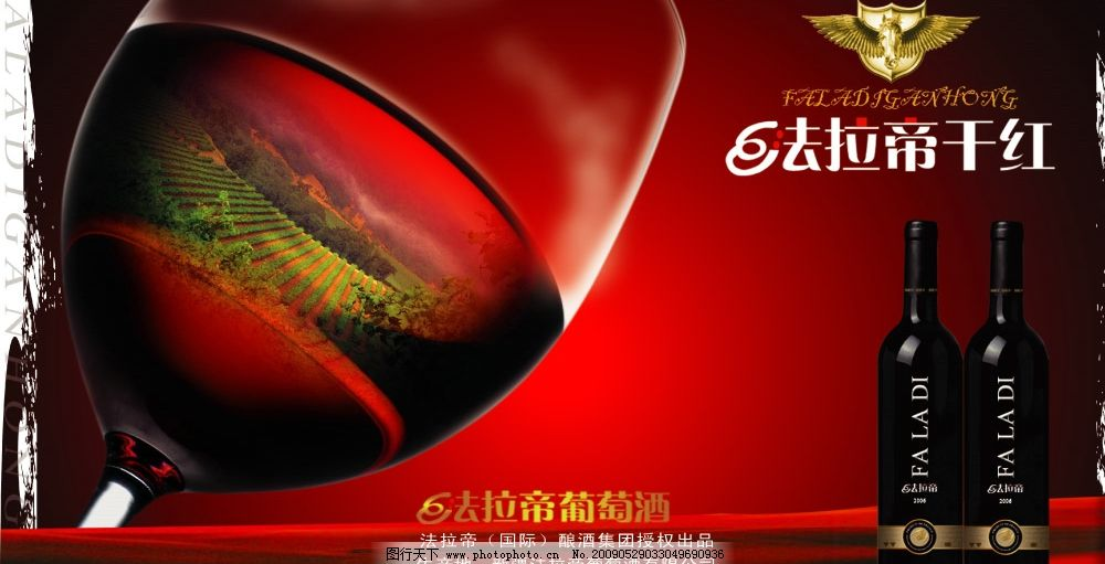 干红 洋酒 葡萄酒 海报 法拉帝干红 酒杯 红酒 创意 矢量图 庄园 精品