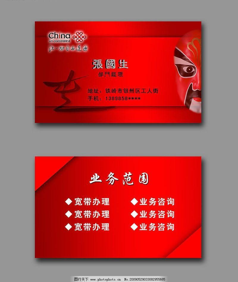 名片 名片模板 名片psd 联通名片 红色名片 psd分层素材 源文件库 300
