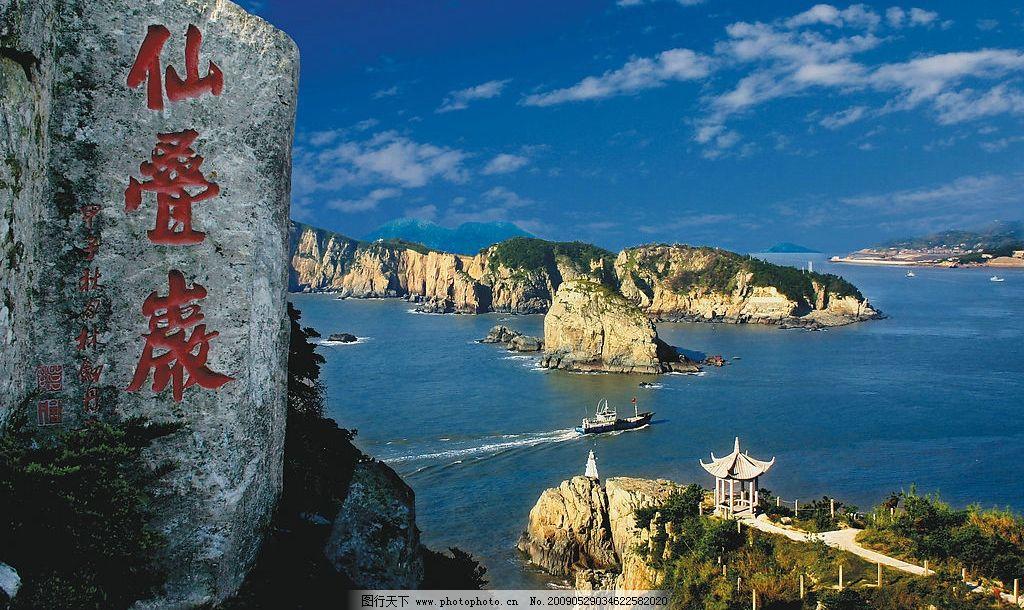 温州洞头风景 仙叠岩风光图片