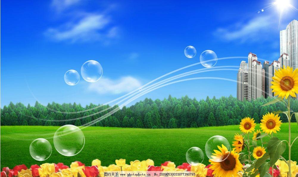 大自然 蓝天 白云 楼 高楼 树木 草地 草源 绿草 花儿 花