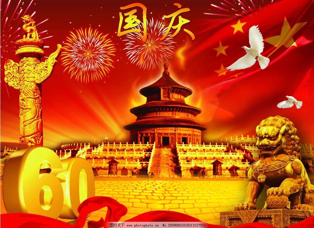 喜迎祖国60华诞 原创 国庆 华表 天坛 金狮 红稠 60 红旗 烟花 鸽子