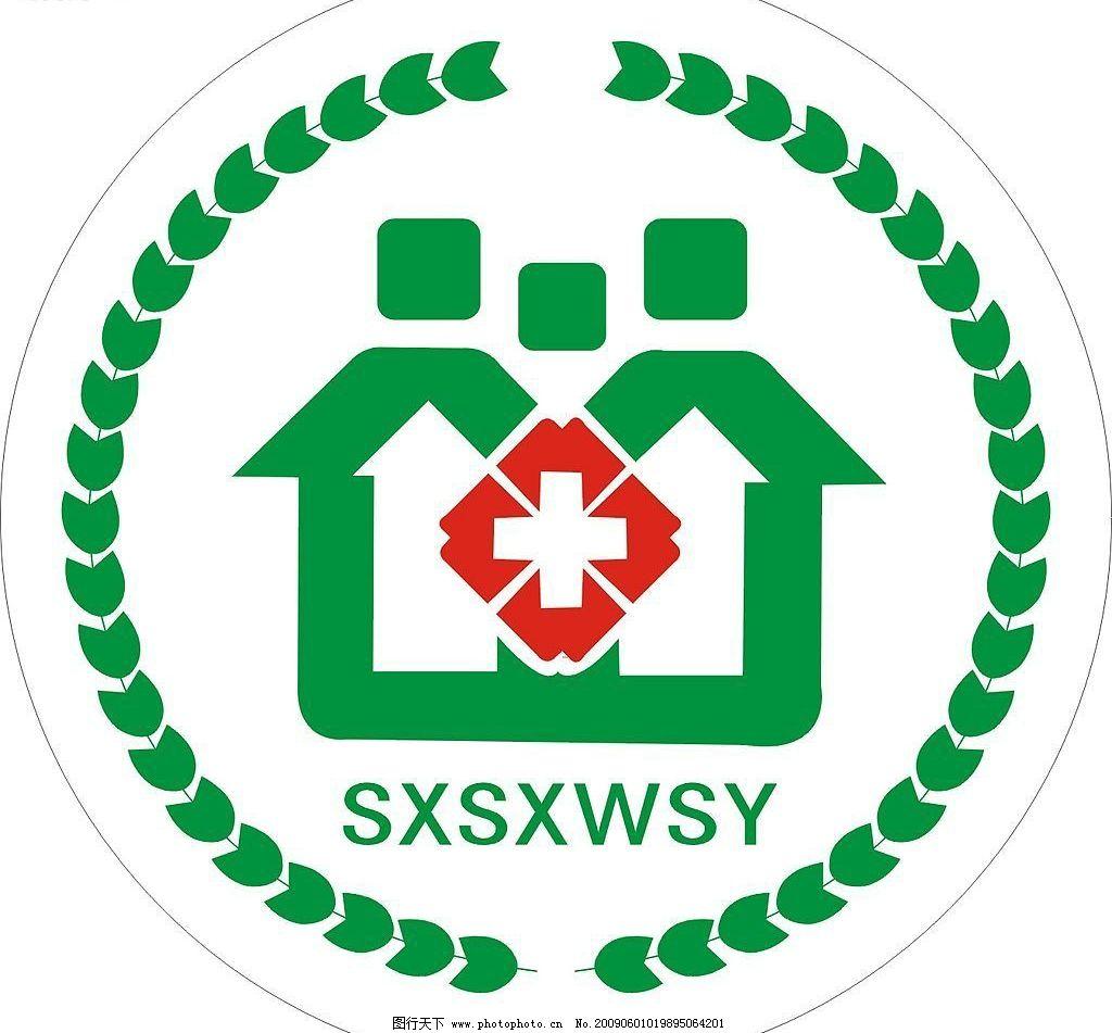 医疗机构 医院标志 卫生标志 社区服务 标识标志图标 公共标识标志 矢图片