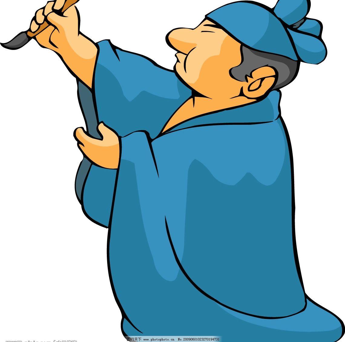 书生 古代人物 拿毛笔写字 矢量图 ai 矢量人物 职业人物 矢量图库