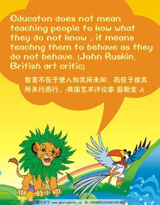 卡通动物 生物世界 狮子 小鸟 矢量风景 矢量图库 野生动物 cdr ai