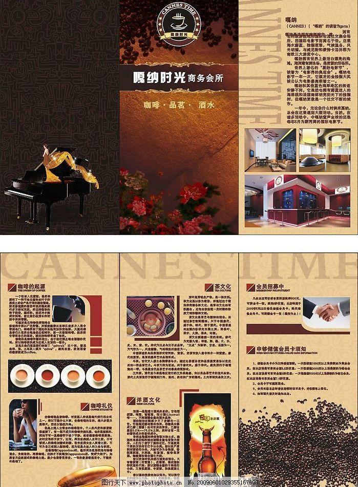 宣传册 钢琴 美女 咖啡 美酒 茶 品茗文化 广告设计 画册设计 矢量图片