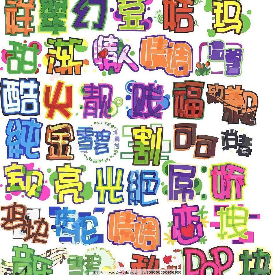 pop海报字体 矢量文字图片