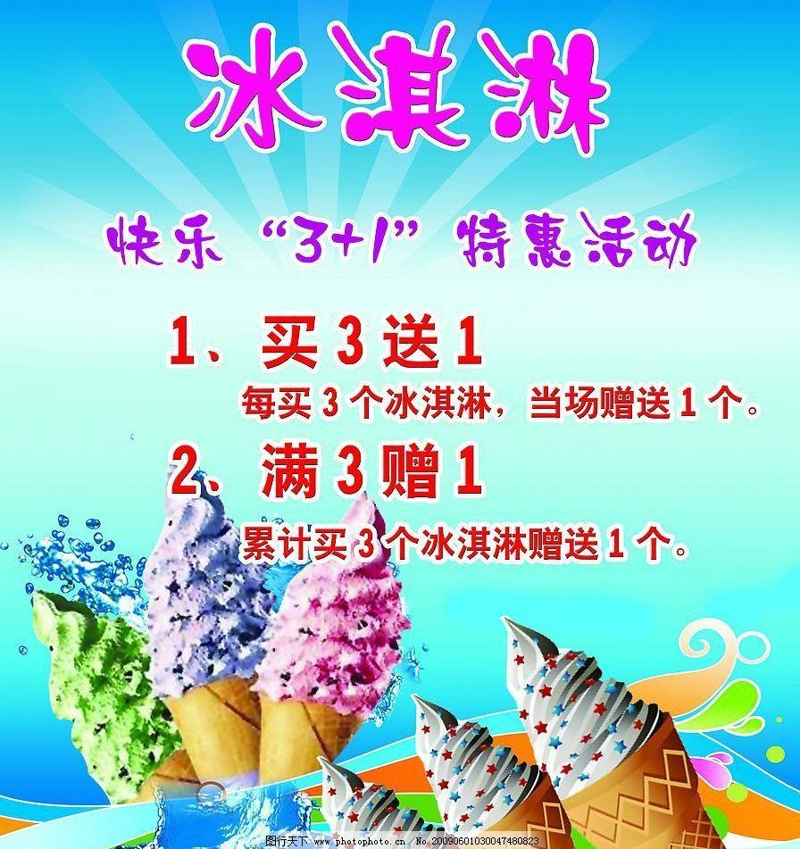 冰淇淋海报 冰淇淋图片 冰 海报底板 发光 特惠活动 广告设计模板