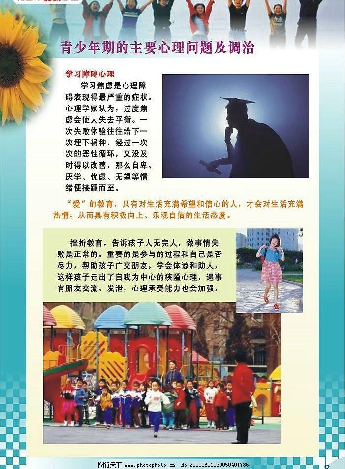 青少年健康心理h 儿童 海报 矢量图库