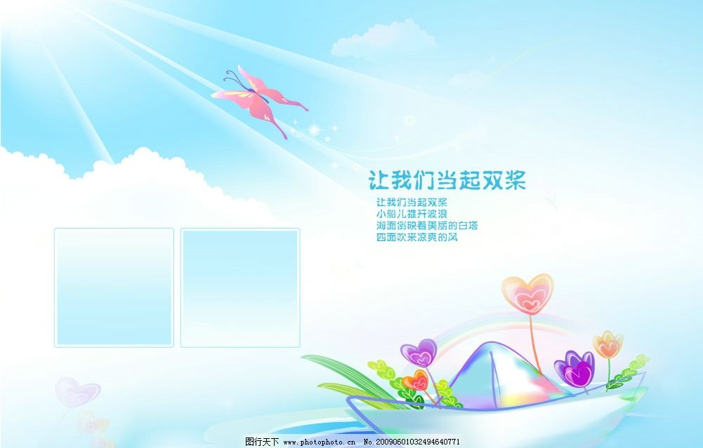 乖乖小精灵7 小船 蝴蝶 阳光 花草 相框 儿童模板 漂亮模板 可爱模板