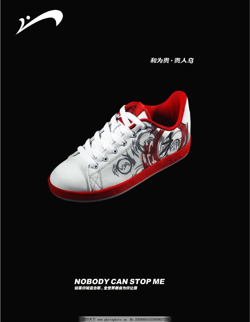 贵人鸟鞋宣传海报图片