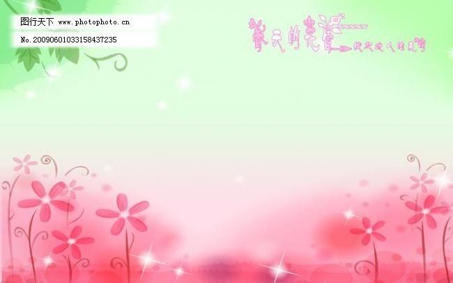 儿童相册春天的花蕾4 花纹 花子 梦幻背景 摄影模板 星星 艺术字