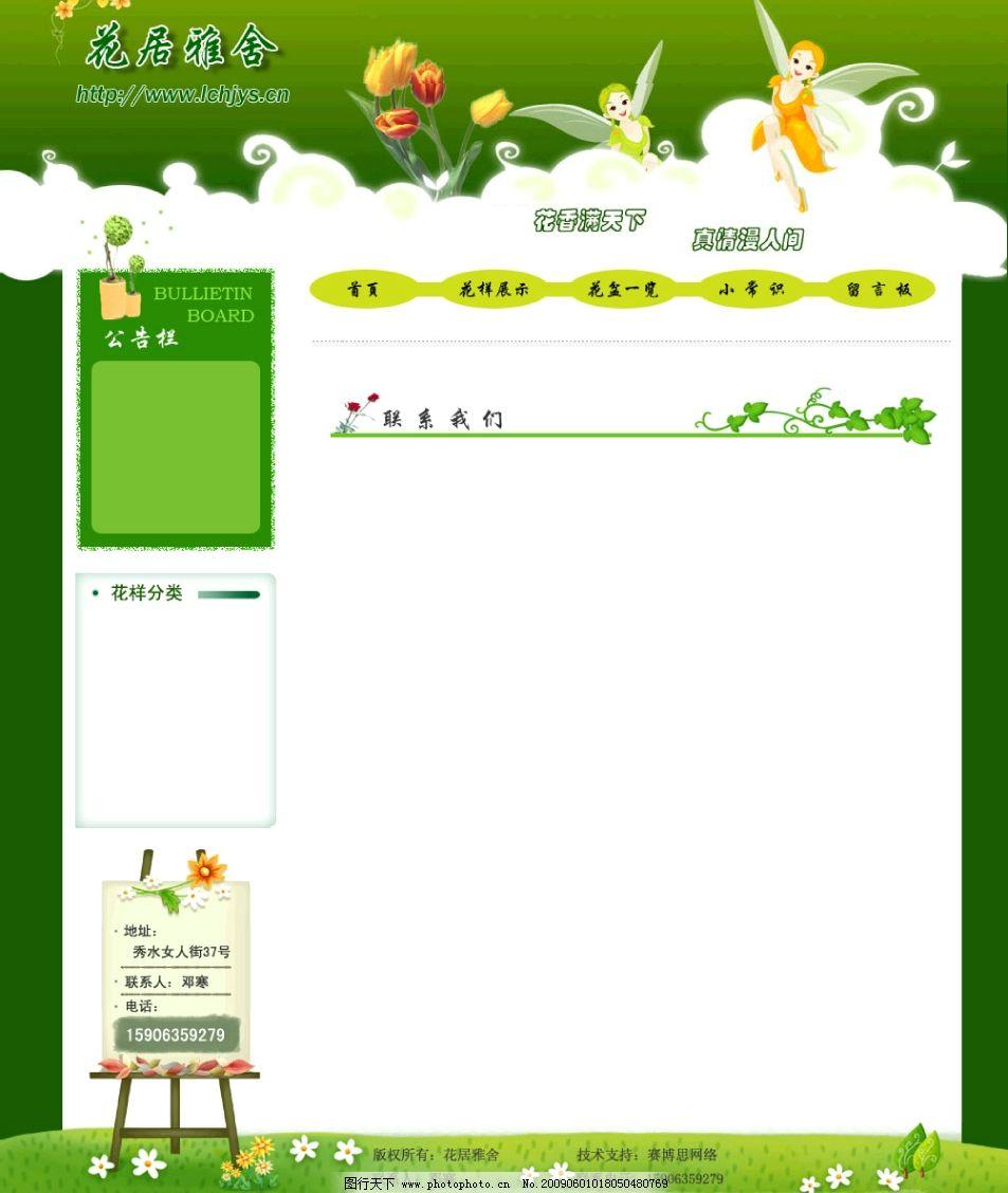 花店网站模板 网页设计 花店模板 网页模板 中文模版 源文件库图片