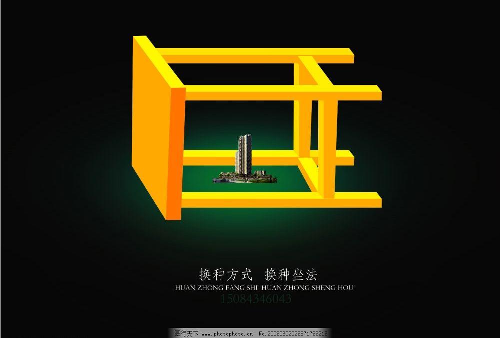 地产之凳子篇2图片,金色的凳子 房子 商业地产 广告
