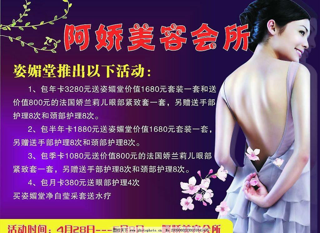 美容院写真 美容 写真 女人 花 广告设计 海报设计 矢量图库 cdr