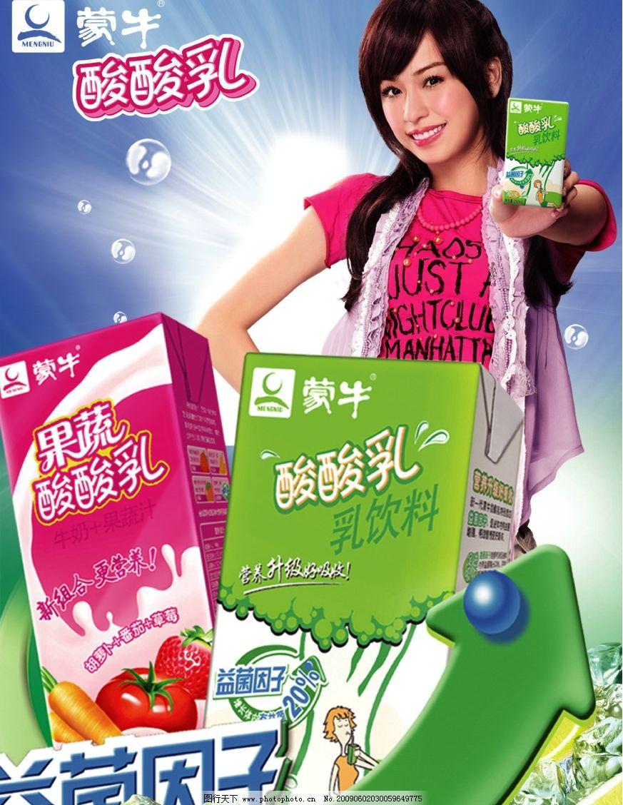 蒙牛酸酸乳广告图片_海报设计_广告设计_图行天下图库