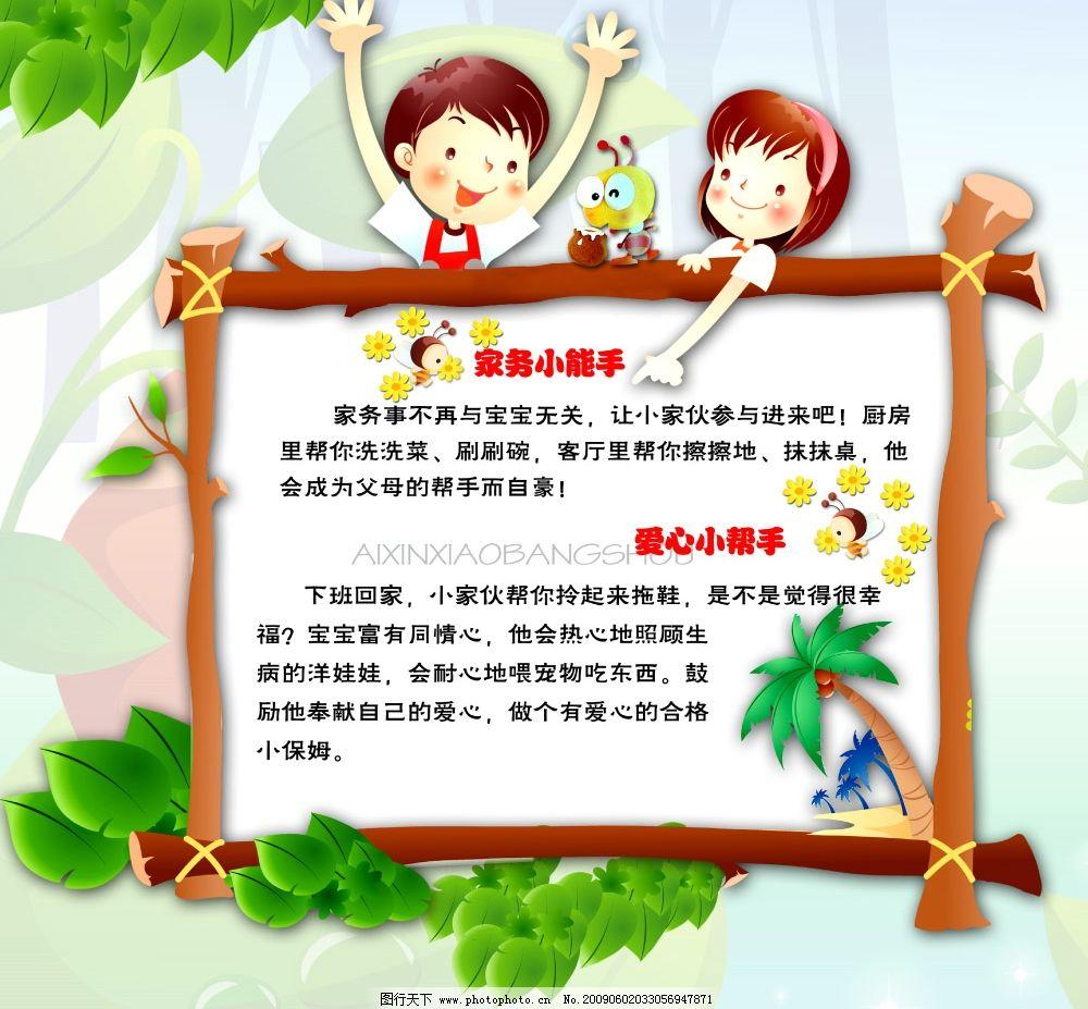 展板 宣传栏 模版 小朋友 儿童 幼儿园 童话 椰树 源文件库