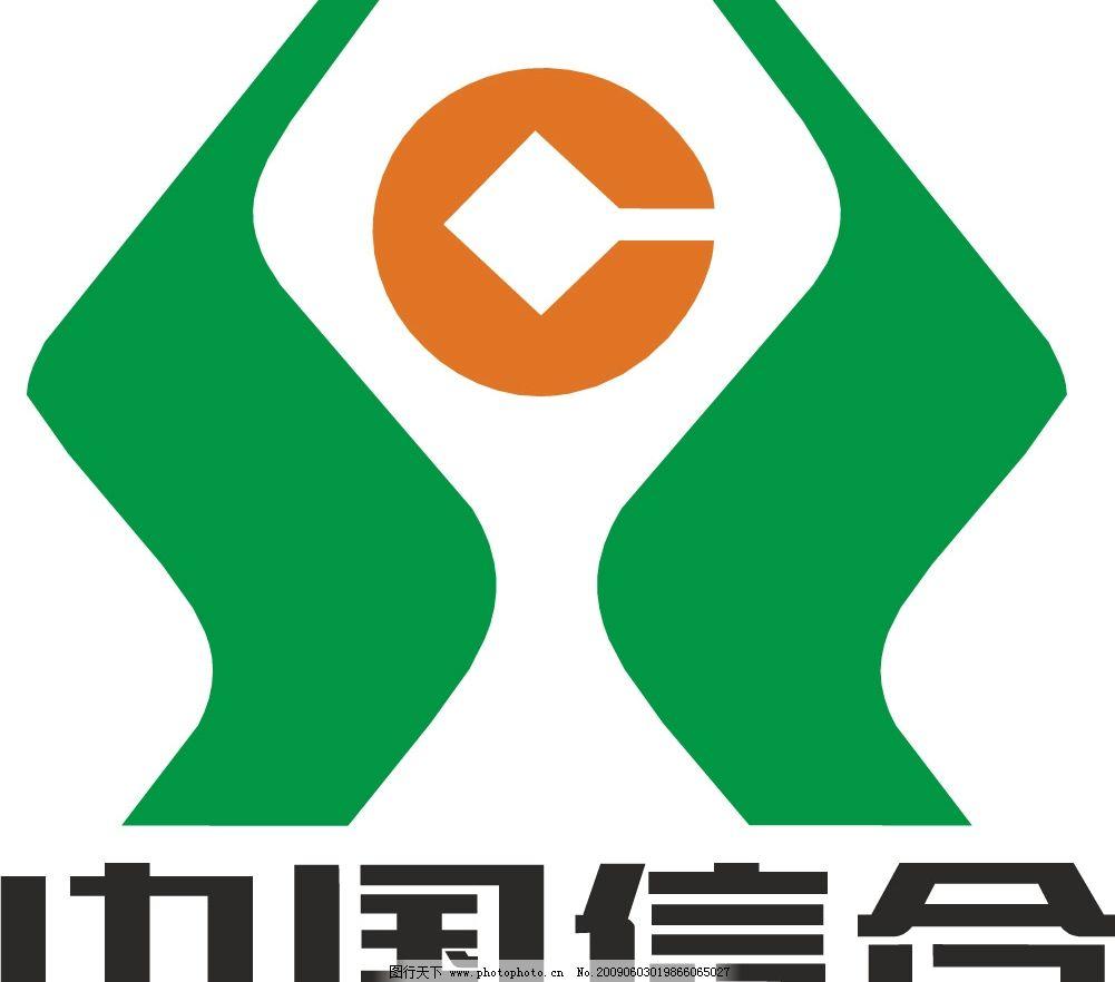 中国信合 信合 标志矢量图 标识标志图标 公共标识标志 矢量图库 cdr