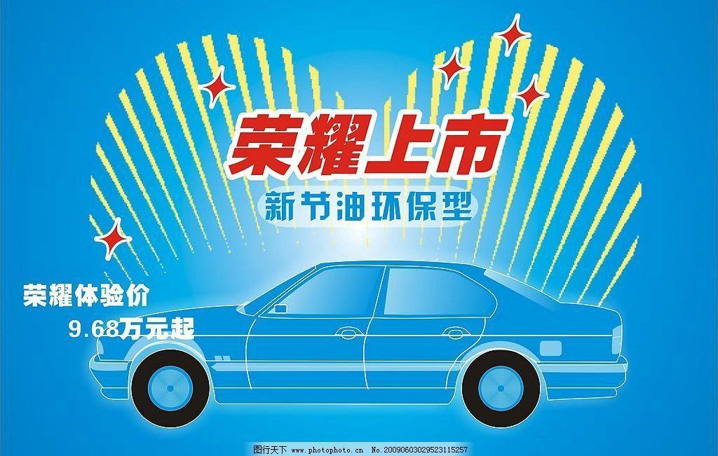 汽车广告 荣耀上市 节油环保 广告设计 矢量图库