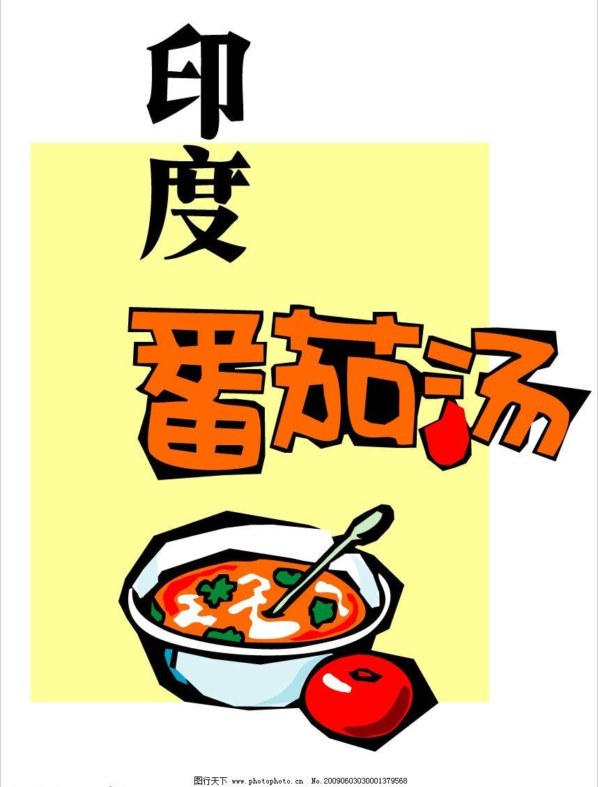 美食pop 海报 美食 pop 广告设计 海报设计 矢量图库 cdr